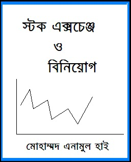 Bangla Share Trading Learning Book