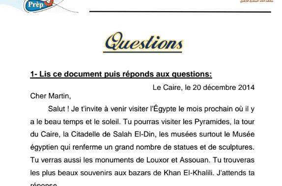 مذكرة ,مراجعة, لغة فرنسية ,للصف الثالث, الاعدادى ,الترم الاول