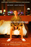 Трудности перевода фильм 2003 смотреть онлайн