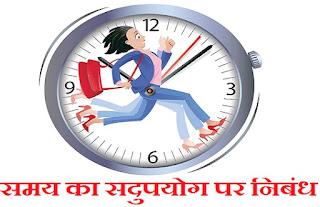 समय का सदुपयोग पर निबंध। Samay ka Sadupyog par Nibandh