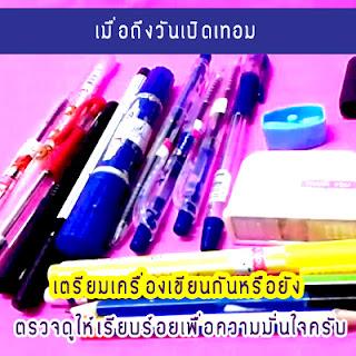 เตรียมเครื่องเขียน ดินสอ ปากกา ยางลบ ไม้บรรทัด