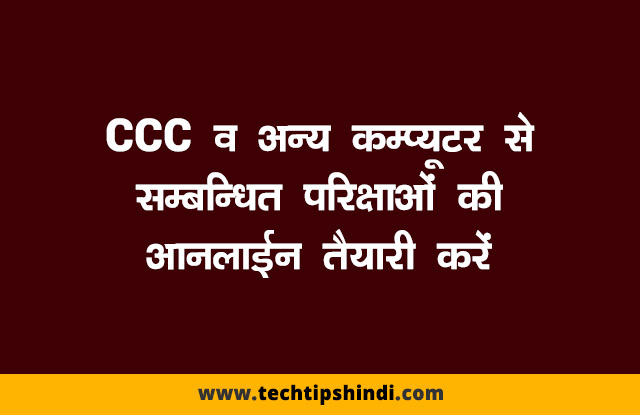 CCC Prepration , Tech tips in hindi