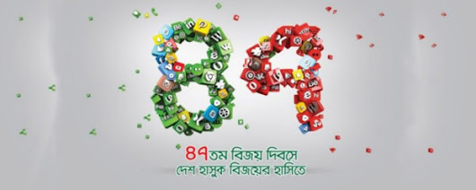 Teletalk 1GB 47Tk! Bangladesh Victory Day Offer | BDcareLine
