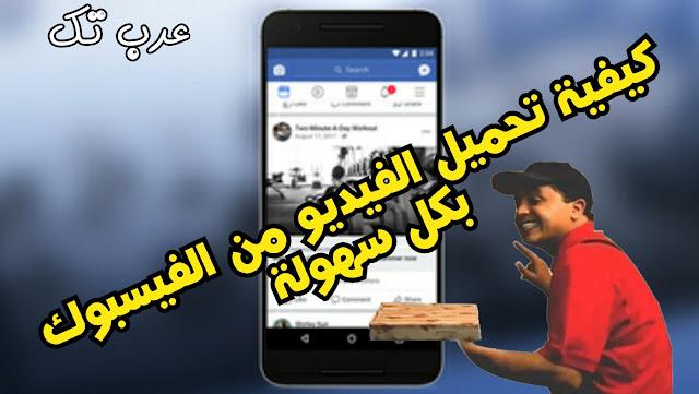 كيفية تحميل وحفظ الفيديو من الفيسبوك - أفضل 5 طرق