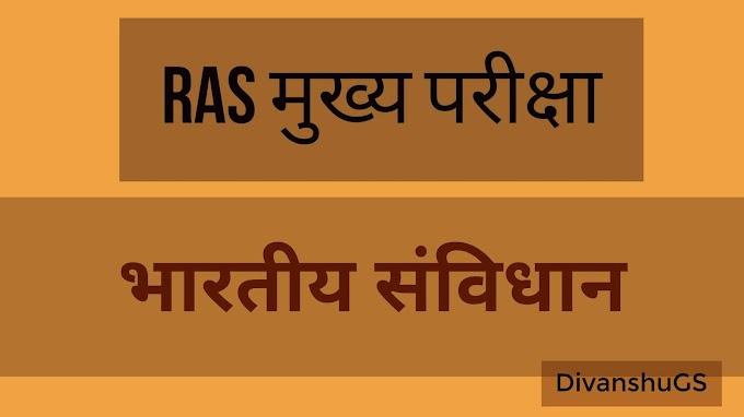 भारत की संचित निधि क्या है?