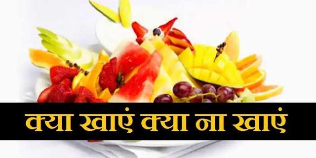 गर्मियों में क्या खाएं क्या ना खाएं, फूड एक्सपर्ट क्या कहते हैं, यहां पढ़िए | BEST SUMMER FOOD TIPS