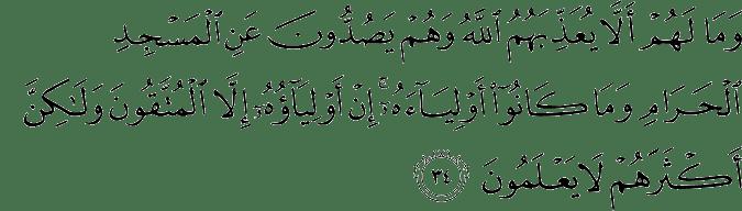 Surat Al Anfal Ayat 34