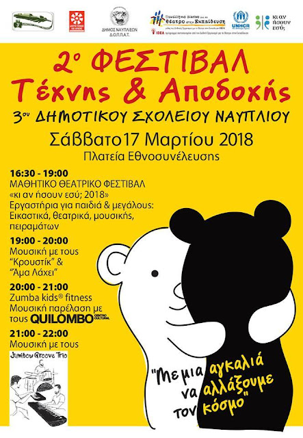 Φεστιβάλ Τέχνης και Αποδοχής στο 3ο Δημοτικό Σχολείο Ναυπλίου (πρόγραμμα)