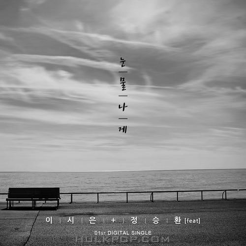 LEE SIEUN – 눈물나게 – Single