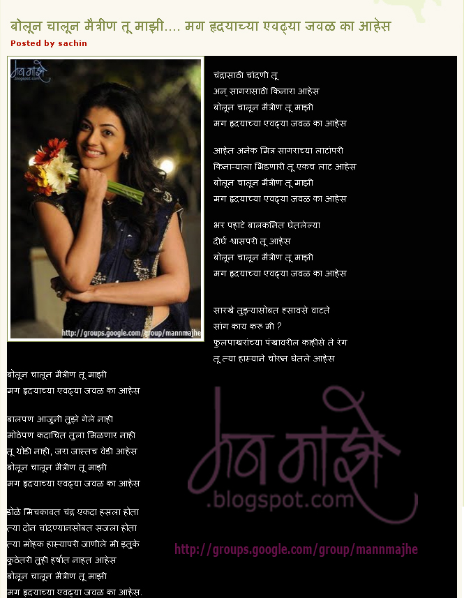 marathi love letter to girlfriend image search results