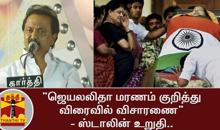 As soon as Jayalalitha's death enquiry will begin – Stalin