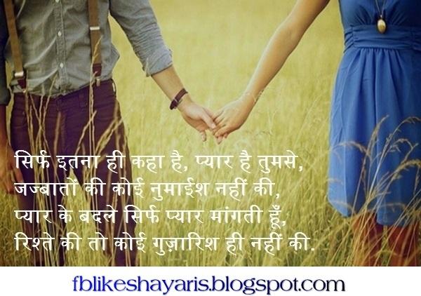 Sad Shayari, New Sad Shayari 2017, Best Sad Shayari in Hindi