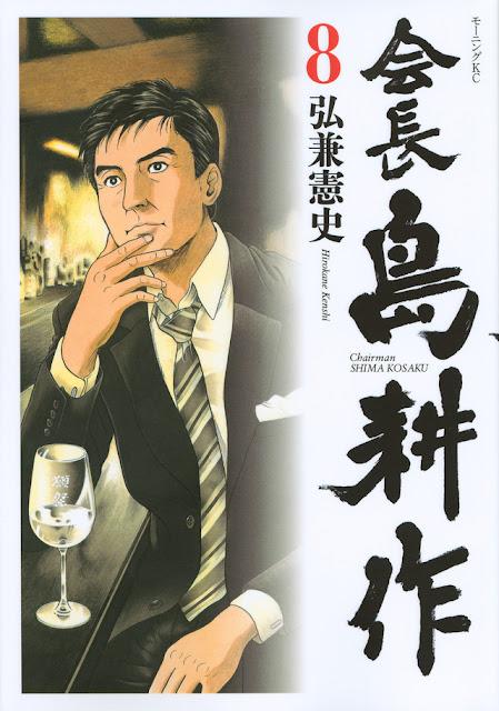 Shima Kosaku no Jikenbo