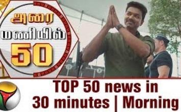 Top 50 News in 30 Minutes   Morning 14-10-2017 Puthiya Thalaimurai Tv