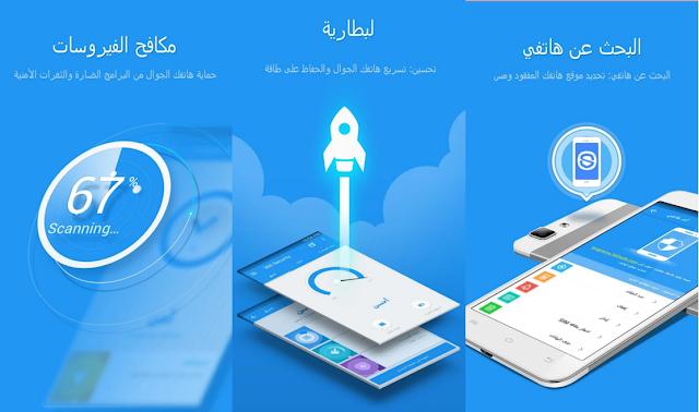 أفضل ثلاث برامج حماية مجانية لهواتف الأندرويد تطبيقات الحماية