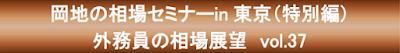 https://www.okachi.jp/seminar/detail20181215t.php