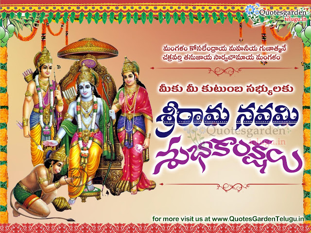 sri rama navami images in telugu free download