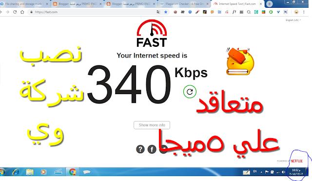 هيئة الاتصالات وتقنية المعلومات سرعة النت الحالية 340 بدل 5 ميجا