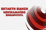 Προσαγωγές Βορειοηπειρωτών μετά την κηδεία του Κωνσταντίνου Κατσίφα - ΤΩΡΑ