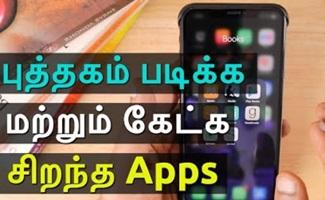 புத்தகம் படிக்க மற்றும் கேட்க iPhone, iPad, Android-ற்கான சிறந்த Apps
