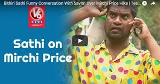 Bithiri Sathi Funny Conversation With Savitri Over Mirchi Price Hike  Teenmaar News