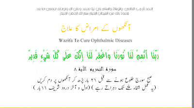 wazaif for eye diseases in urdu