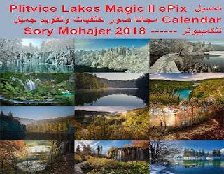 تحميل Plitvice Lakes Magic II ePix Calendar مجانا صور خلفيات وتقويم جميل للكمبيوتر