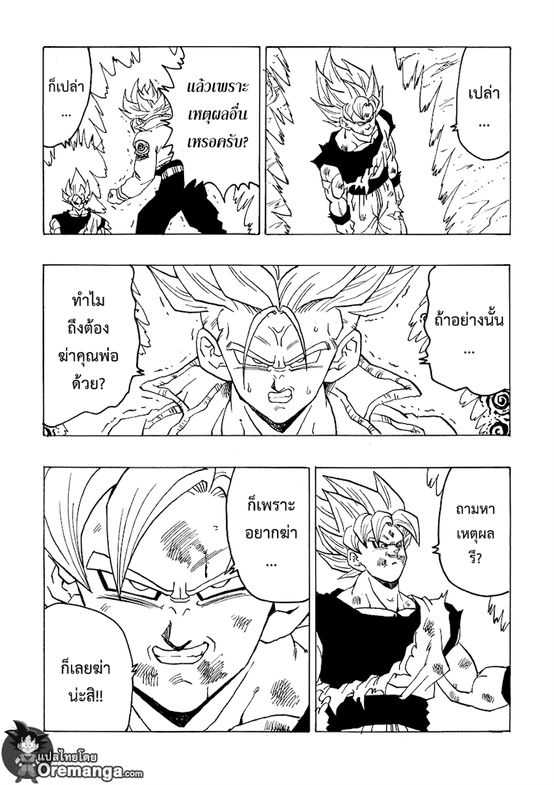 Dragonball After - หน้า 25