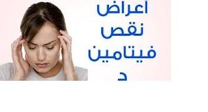 اعراض نقص فيتامين د عند الفتيات والرجال والحامل