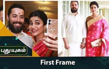 First Frame 30-12-2017 Puthuyugam Tv