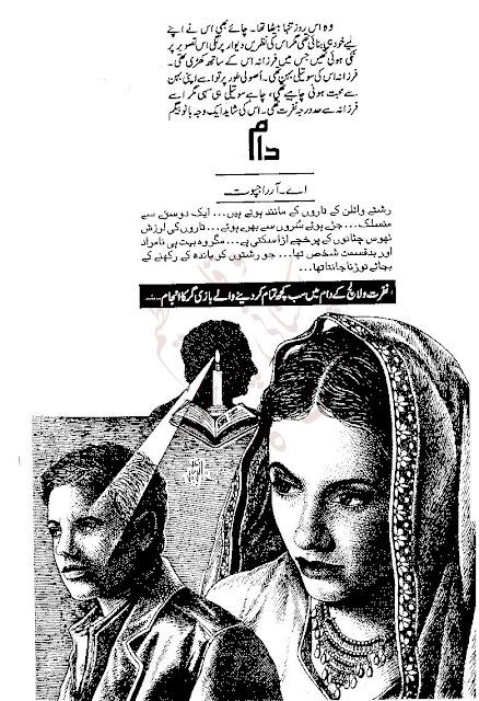 Free download Daam novel by A R Rajpoot pdf