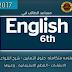 تنزيل ملزمة الانكليزي للصف السادس الاعدادي 2018