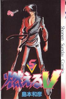燃えるV 第01-05巻 [Moeru V vol 01-05]
