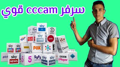 تطبيق رائع للحصول على سرفرات cccam قوية ومتجددة