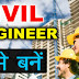 Civil Engineer (Building Maintenance)