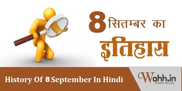8-September-Aaj-Ka-itihaas-History