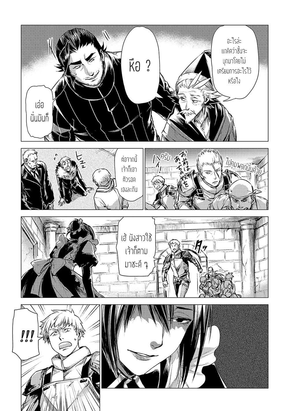 อ่านการ์ตูน Ojii sama ga iku ตอนที่ 4 หน้าที่ 38