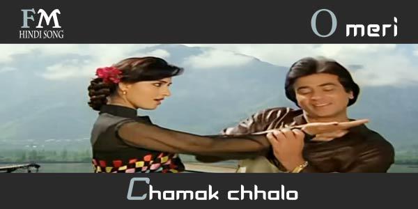 o-meri-chamak-chhalo-Pyaasa-Sawan-1981