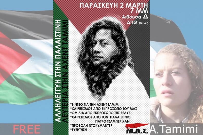 Εκδήλωση στην Ορεστιάδα για την Αχέντ Ταμίμι