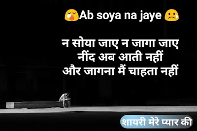 Sad hindi shayari, shayari image