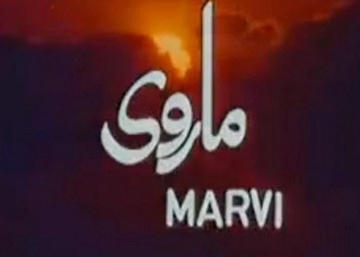 PTV Old Drama Marvi ptvold.com