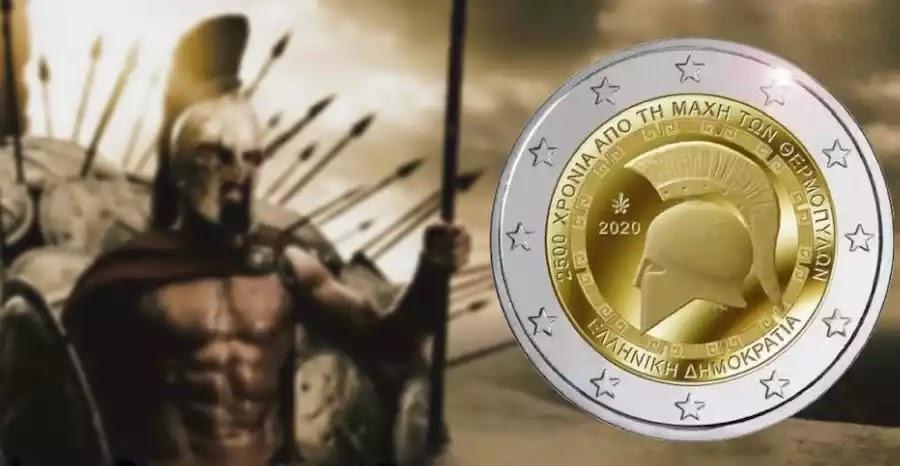 Η Ελλάδα Εκδίδει Αναμνηστικά Κέρματα Για Την 2500η Επέτειο Της Μάχης Των Θερμοπυλών