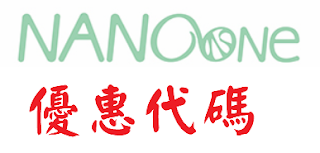 NANOONe/折價券/優惠券/折扣碼/coupon