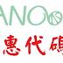 NANOONe/折價券/優惠券/折扣碼/coupon 4/1更新
