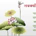 Happy New year SMS Shayari in Marathi - नववर्षाच्या हार्दिक शुभेच्छा