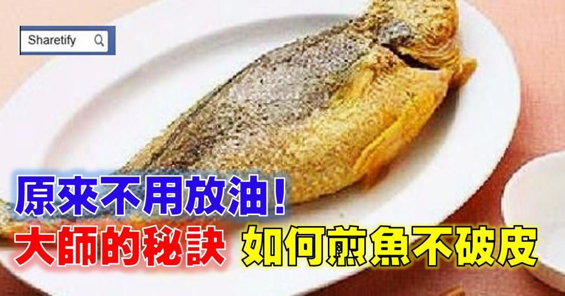 煎個魚總是破破爛爛 ? 教你如何【煎魚不破皮】原來不用放油!大廚師的秘訣!