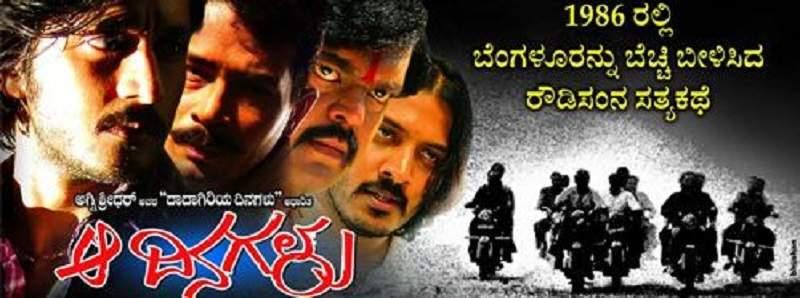 Aa Dinagalu Kannada Movie Poster
