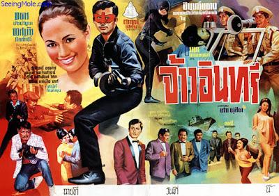 Jao Insi (1968) จ้าวอินทรี