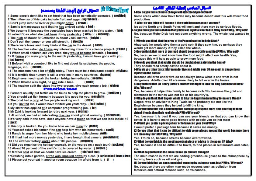 مراجعة ليلة الامتحان لغة انجليزية تانية ثانوى ترم ثاني 8 ورقات مجابة مستر محمد فوزي Answered_005