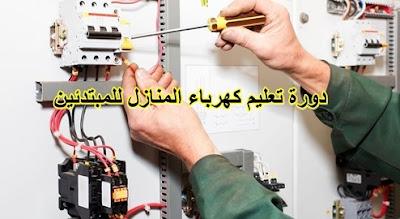 تعلم كهرباء السليسيون